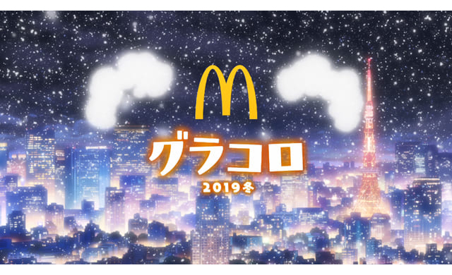 McDonald's Japan TV Commercial: Winter 2019
