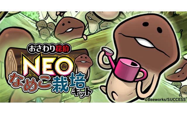 Touch Detective NEO Mushroom Garden