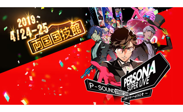 PERSONA SUPER LIVE P-SOUND STREET 2019 -Welcome to Q Theater-
