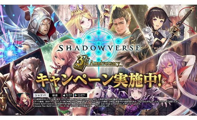 Shadowverse (Ad)